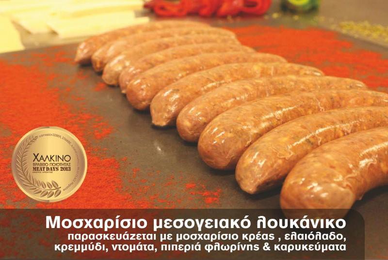 mosxarisio-loukaniko-mesogeiako-poster-malliopoulos