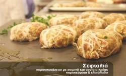 seftalia-poster-malliopoulos