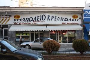 kreopwleio-malliopoulos-prin