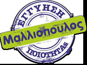 eggiisi-poiotitas-malliopoulos-2