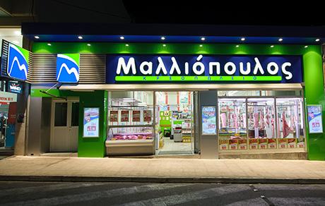 malliopoulos-magazi-home-2