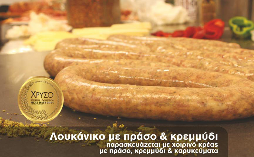 sausage-with-leek-n-onion-poster-malliopoulos